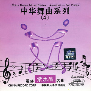 South China Music Troupe 歌手頭像