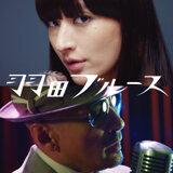 シシド・カフカ feat.横山剣 with CRAZY KEN BAND