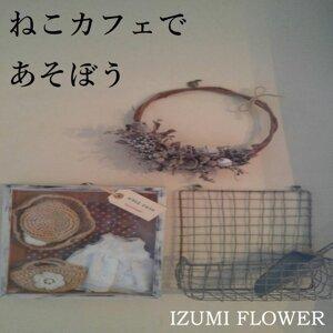 IZUMI FLOWER