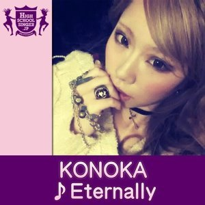 KONOKA(HIGHSCHOOLSINGER.JP) 歌手頭像