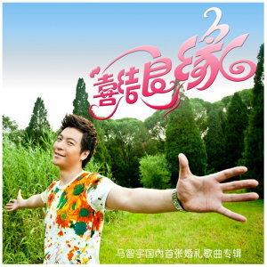 馬智宇 歌手頭像