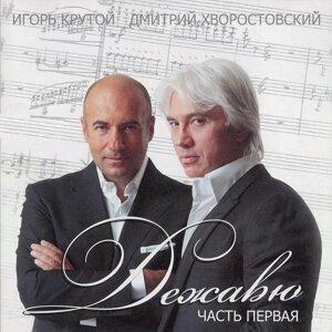 Dmitriy Khvorostovskiy 歌手頭像