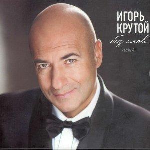 Igor` Krutoy 歌手頭像