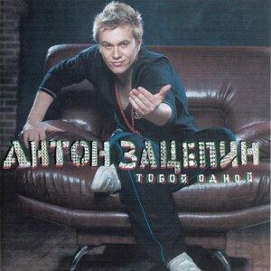 Anton Zatsepin 歌手頭像