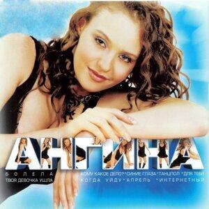 Angina 歌手頭像