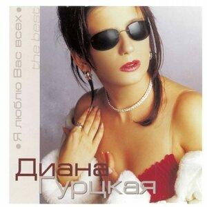 Diana Gurtskaja 歌手頭像