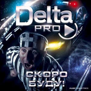 Delta Pro. 歌手頭像
