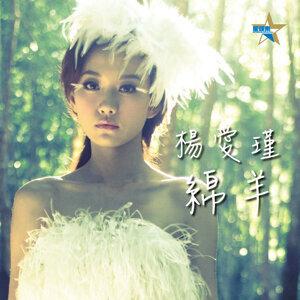 楊愛瑾 (Miki Yeung) 歌手頭像