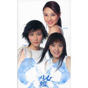 3T (蔣雅文/劉思惠/鄭希怡) (3T (Mandy Chiang /Maggie Lau /Yumiko Cheng))