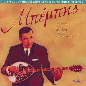 Dimitris Mpempis Stergiou 歌手頭像