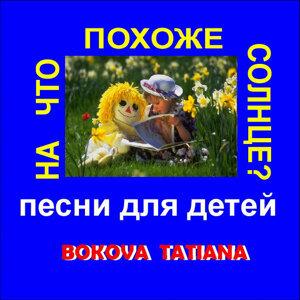 bokova tatiana 歌手頭像