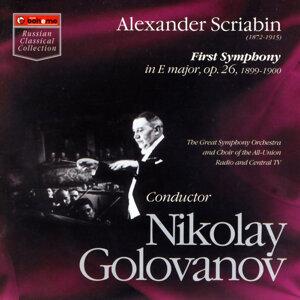 All-Union Radio and Central TV Symphony Orchestra and Choir / Nikolay Golovanov 歌手頭像