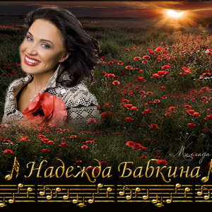 Nadezhda Babkina 歌手頭像