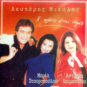 Lefteris Mikalis, Maria Stavropoulou & Angela Heimonidou 歌手頭像