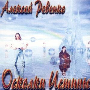 Aleksej Revenko 歌手頭像