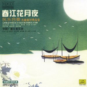 China Broadcast National Orchestra