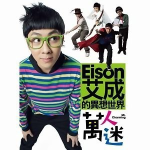 艾成 (Eison Ai) Artist photo