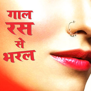 Govind Ojha Agam, Raj Kumar Diwana, Radha Pandey 歌手頭像