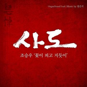 Jo Seung Woo 歌手頭像