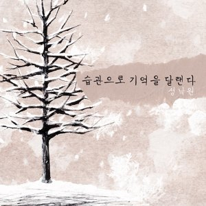 Sung Nockwon (성낙원) 歌手頭像