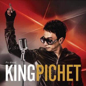 King Pichet 歌手頭像