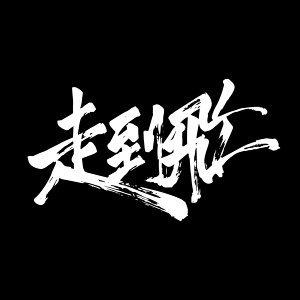 熊仔, 大支, 呂士軒, ØZI, 吳卓源, Barry Artist photo