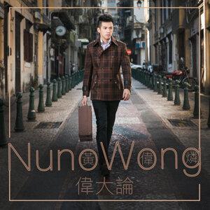 黃偉燐 (Nuno Wong) 歌手頭像