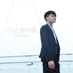 蘇家恆 (Frankie Sou) 歌手頭像