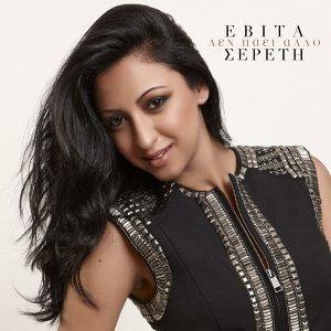 Evita Sereti 歌手頭像