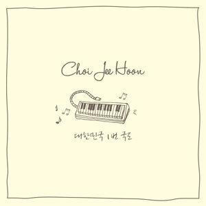 Choi Jee Hoon