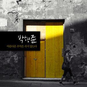Hyungjun Park 歌手頭像