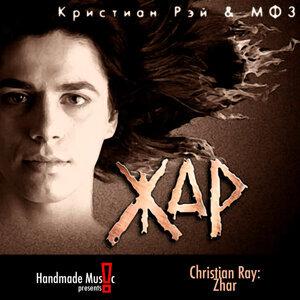 Christian Ray (Кристиан Рэй)