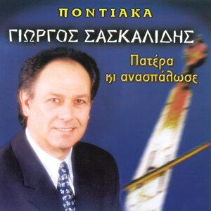 Giorgos Saskalidis 歌手頭像