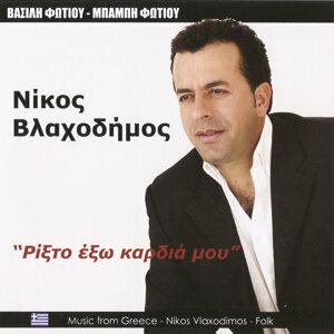 Nikos Blaxodimos 歌手頭像