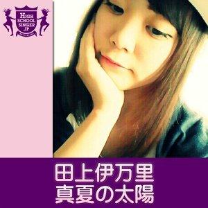 田上伊万里(HIGHSCHOOLSINGER.JP) (Imari Tanoue(HIGHSCHOOLSINGER.JP)) 歌手頭像