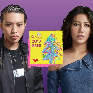 葛仲珊&艾怡良 (Miss Ko & Eve Ai) 歌手頭像