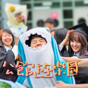 公館遊樂園 (Gongguan Amusement Park) 歌手頭像