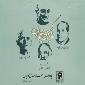 Mohammad Reza Lotfi, Saeed Hormozi, Rajab Ali Amiri Fallah, Mehdi Kamalian 歌手頭像