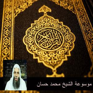 محمد حسان 歌手頭像