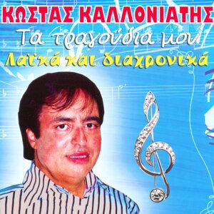 Kostas Kalloniatis 歌手頭像