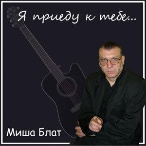 Миша Блат 歌手頭像