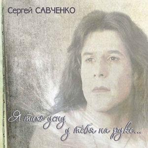 Сергей Савченко 歌手頭像