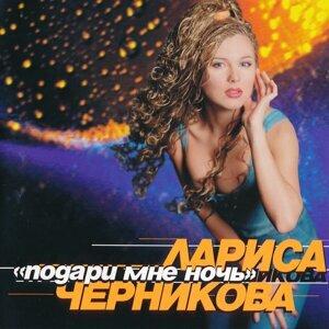 Лариса Черникова 歌手頭像