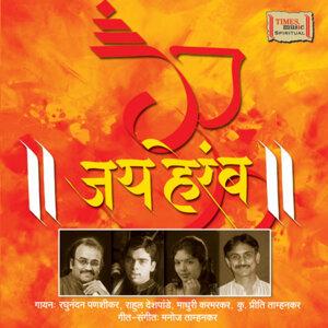 Raghundan Panshikar, Rahul Deshpande, Madhuri Karmarkar 歌手頭像