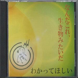wakattehoshii 歌手頭像
