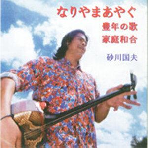 Kunio Sunagawa 歌手頭像