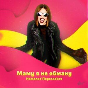 Наталья Подольская 歌手頭像