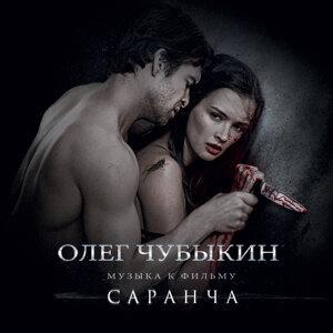 Олег Чубыкин 歌手頭像