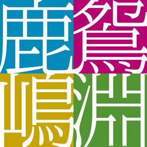 Oshibuchi Teisuke 歌手頭像