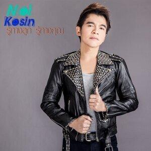 หน่อย โกสินธ์ (Noi KoSit) 歌手頭像